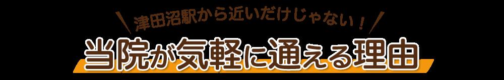 新津田沼歯科クリニック奏の杜が気軽に通える理由