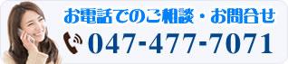 お電話でのご相談・お問合せは047-477-7071まで
