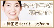 津田沼ホワイトニング.com